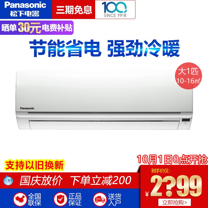 Panasonic-松下 KFR-28GW-SH2-1空调挂机 大1匹冷暖 定频壁挂式