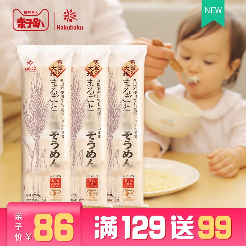 日本宝宝面条辅食营养面 黄金大地婴儿面条 儿童面6-36个月无添加