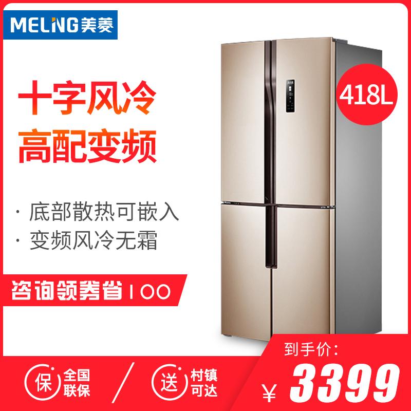 MeiLing-美菱 BCD-418WPCX四门冰箱免费扫雷避雷红包软件双开门对开门变频风冷无霜