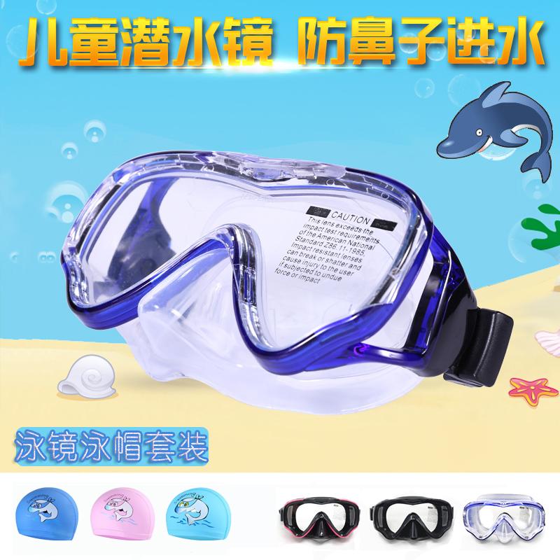 儿童潜水镜男女童游泳眼镜护鼻子免鼻夹防呛水泳镜小孩学游泳装备
