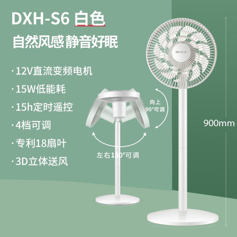 SINGFUN 先锋 DXH-S6 专利18扇叶 直流变频 立式落地扇 电风扇 双重优惠折后¥149包邮