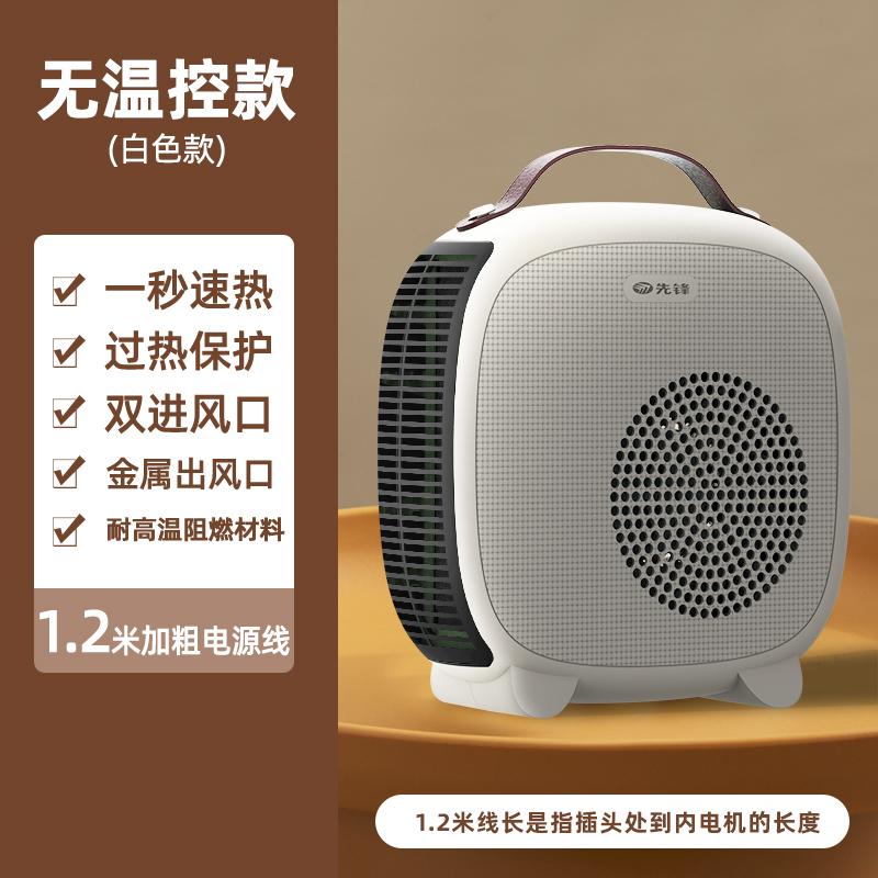Singfun 先锋 DNF-N3 便携台式暖风机 双重优惠折后¥39.9包邮