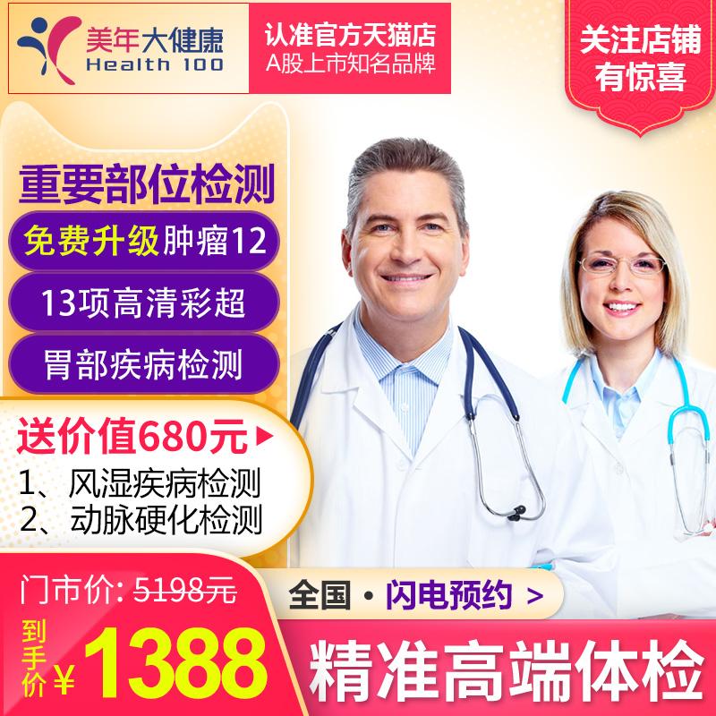 美年大健康精准高端个人全身体检套餐卡北京上海南昌杭州全国通用