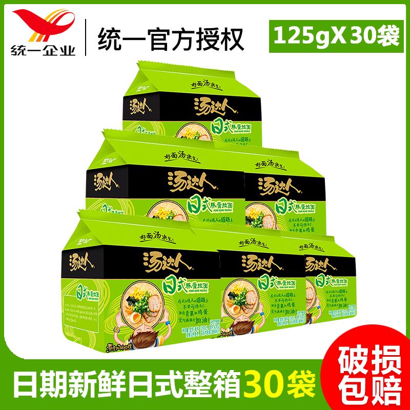 汤达人方便面30包袋装整箱日式豚骨混搭拉面早餐速食统一泡面