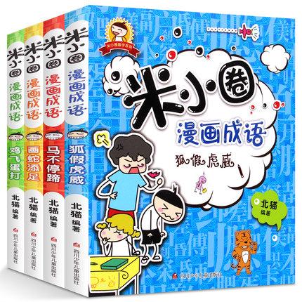 [乐乐趣图书专营店儿童文学]上学记米小圈漫画成语全套装共4册正版月销量36件仅售44.4元