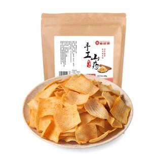 襄盛源山药片薄脆片180g脆薯片好吃的网红膨化零食休闲食品多口味