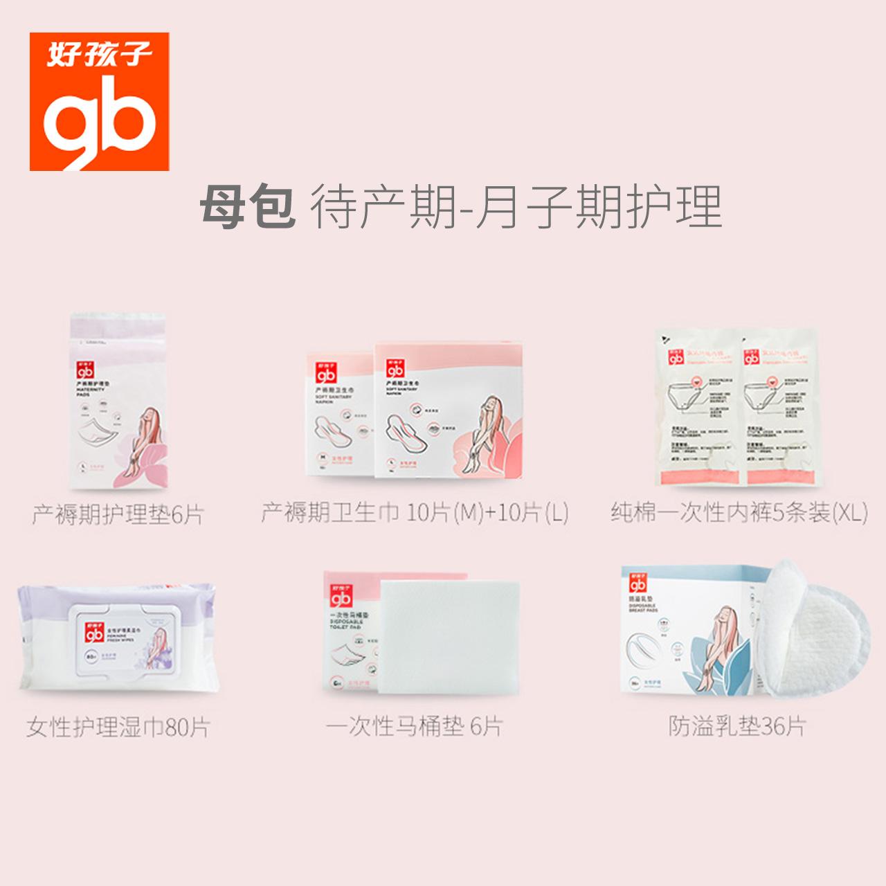 gb好孩子待产包秋季入院12件全套母子组合冬季产后月子产妇用品