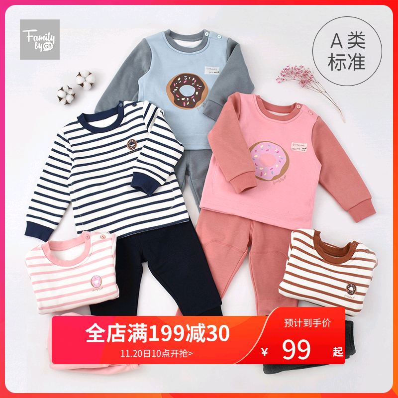 FGB男童女童宝宝秋衣加厚婴儿衣服黄金绒长袖保暖儿童套装好孩子
