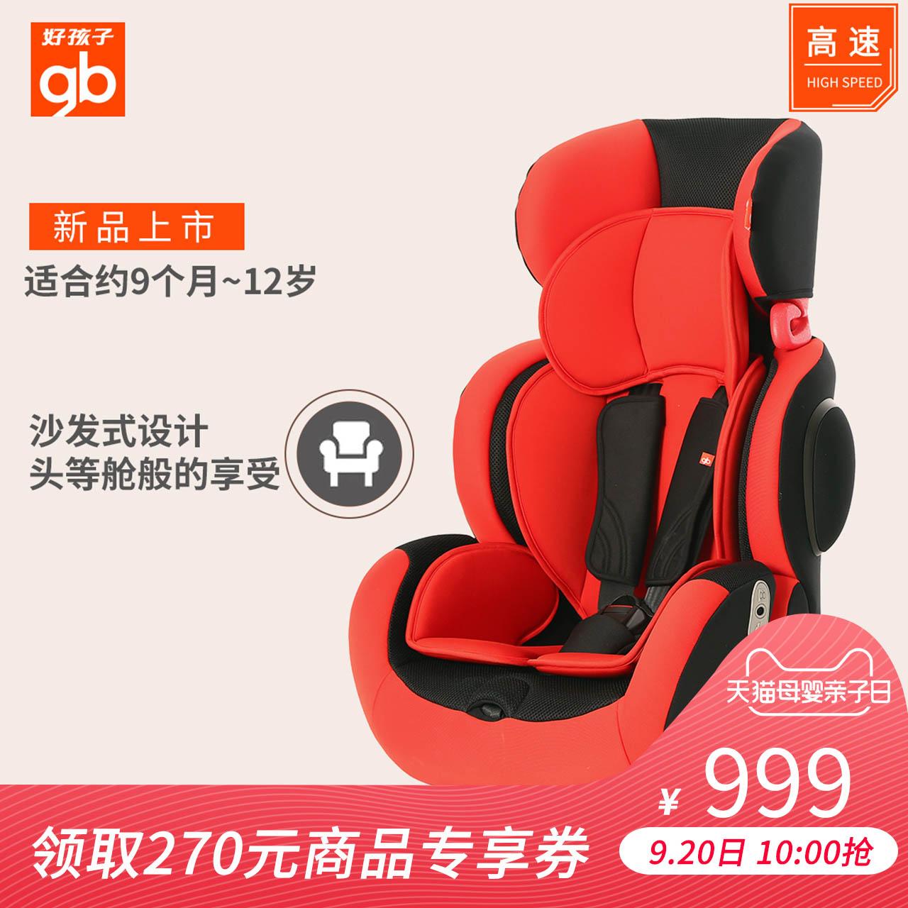 好孩子高速汽车儿童安全座椅宝宝汽车用座椅9个月-12岁CS785