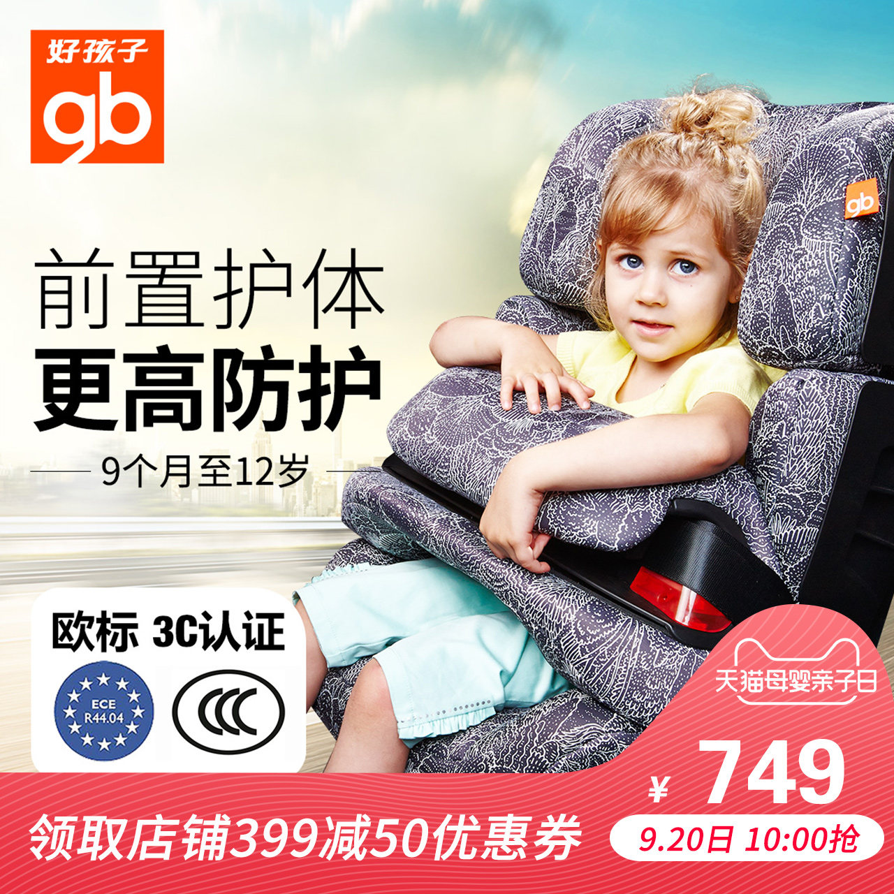 gb好孩子汽车儿童安全座椅宝宝汽车用座椅9个月-12岁CS612