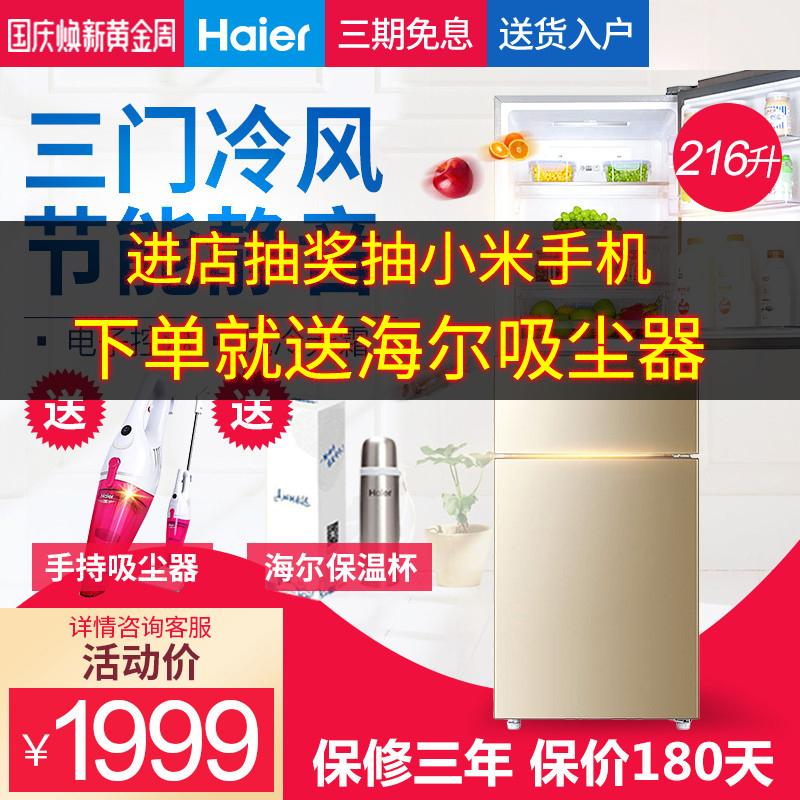 Haier-海尔 BCD-216WMPT 海尔冰箱 三门风冷无霜节能家用 软冷冻