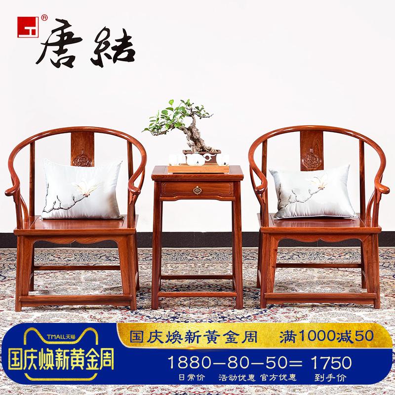 红木家具缅甸花梨木圈椅三件套缅花单人太师椅官帽椅实木椅子茶椅