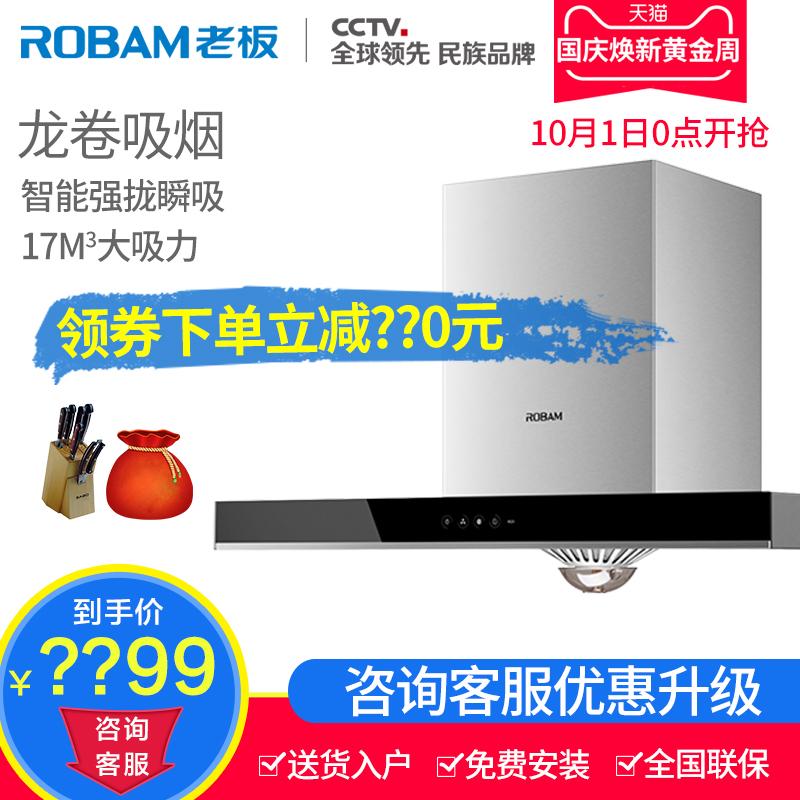 Robam-老板 CXW-200-65X6抽油烟机顶吸式大吸力品牌电器8325升级