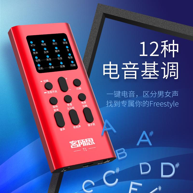 XOX-客所思 T1 户外外置声卡通用设备全套装接电脑笔记本台式手机主播直播电容麦克风全民K歌快手喊麦录音