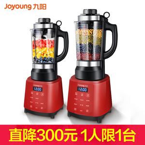 九阳加热家用破壁料理机多功能全自动免过滤养生豆浆辅食机搅拌机