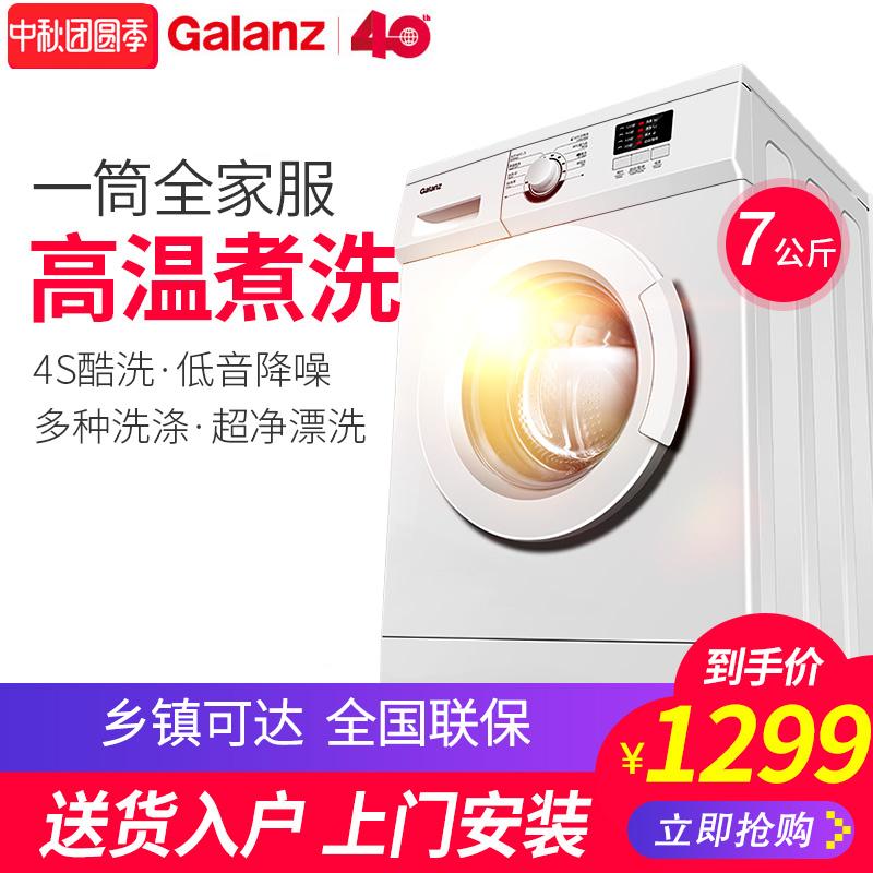 全自动滚筒洗衣机家用7公斤kg节能高温洗格兰仕官方旗舰店GDW70A8