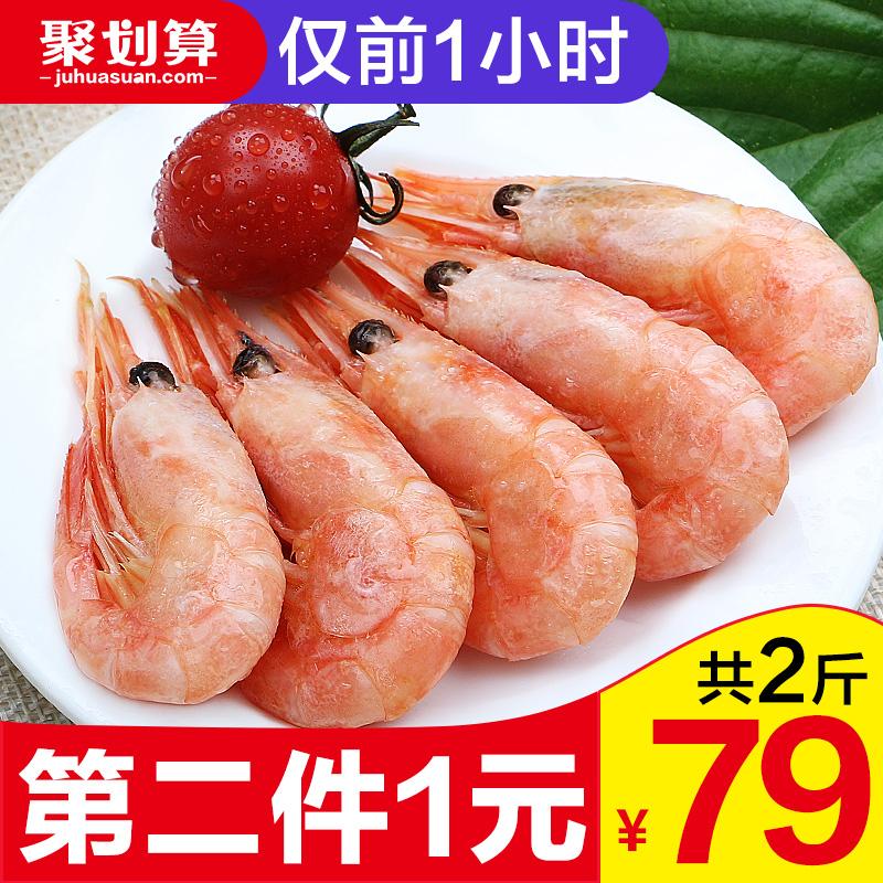 鲜驰 加拿大北极甜虾500g(约50~60只/斤 )*2件