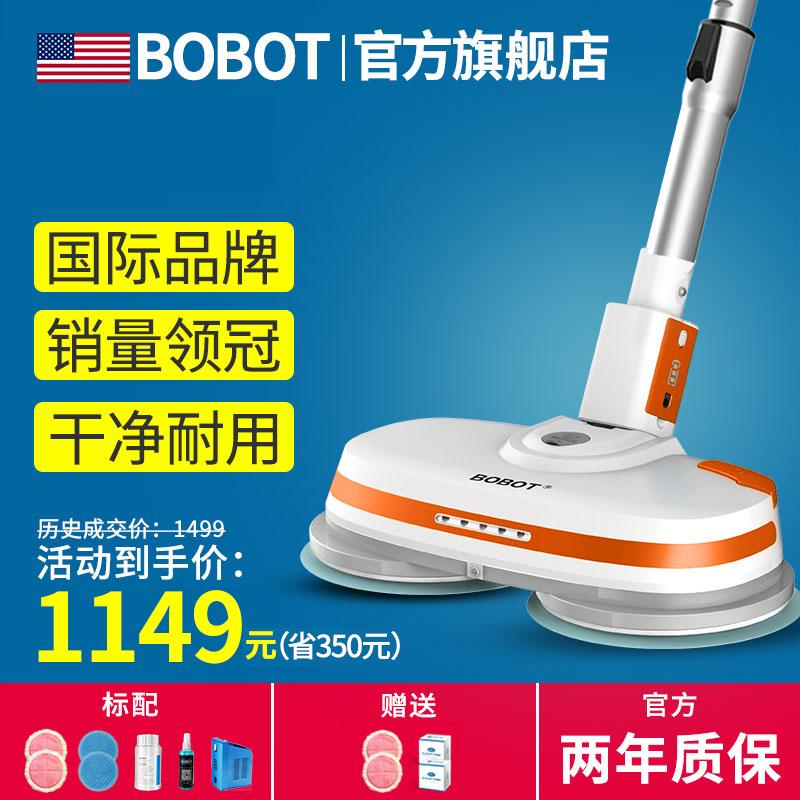 美国BOBOT MOP8300电动拖把拖地机扫地家用智能无线小米粒非蒸汽