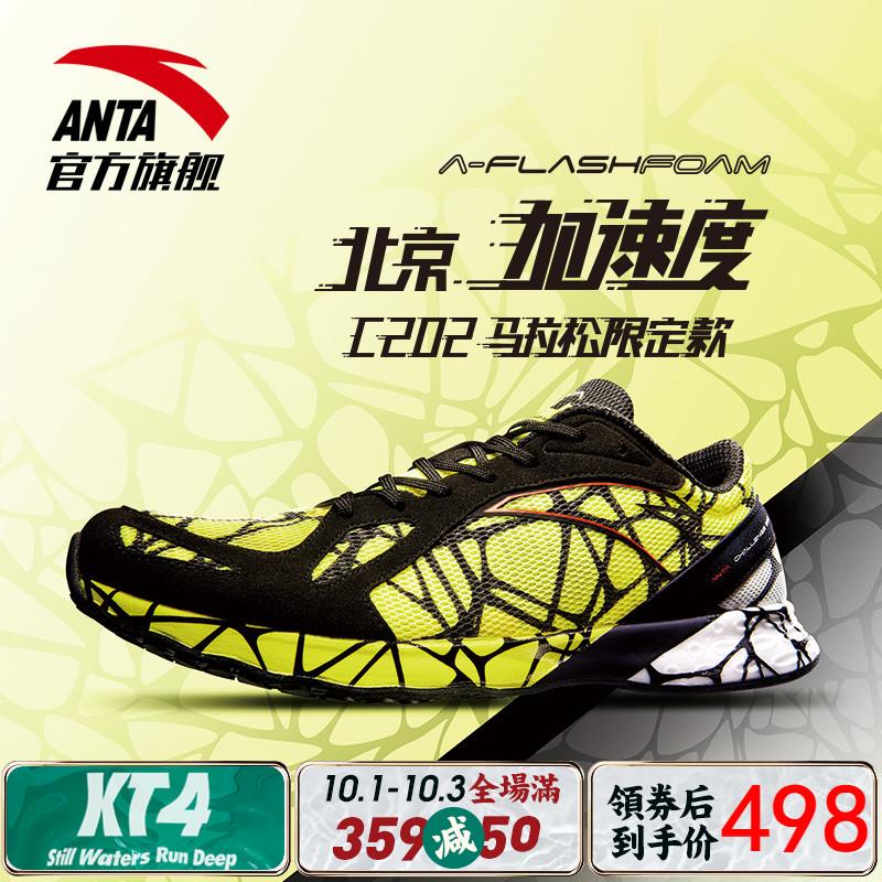 安踏男鞋运动鞋2018秋季新款C202马拉松专业跑鞋男跑步鞋11825562