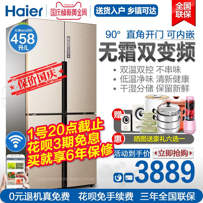 Haier海尔四门冰箱458L变频无霜十字对开家用大容量BCD-458WDVMU1