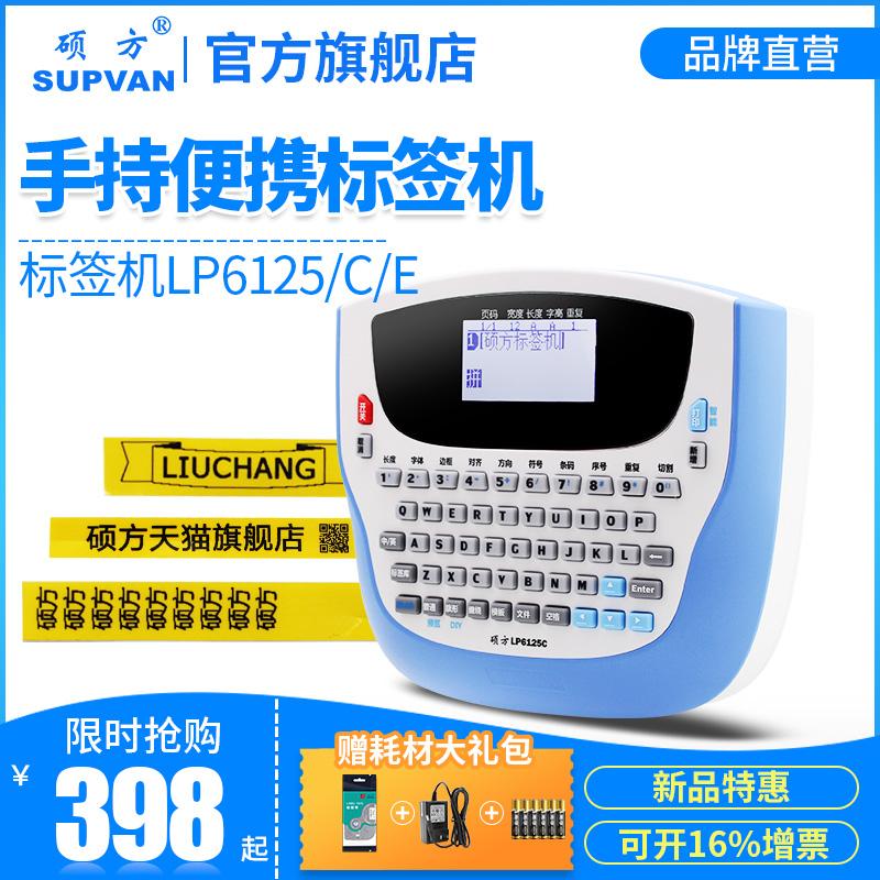 硕方标签机LP6125c-e线缆标签机lp5125-c-e网线打印机标签机便携手持标签不干胶标签条码打印机家用