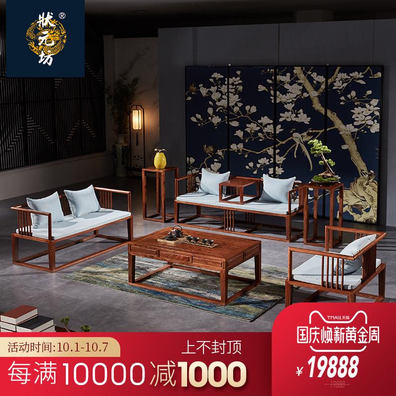 状元坊红木家具 现代新中式简约客厅沙发刺猬紫檀全实木禅意沙发