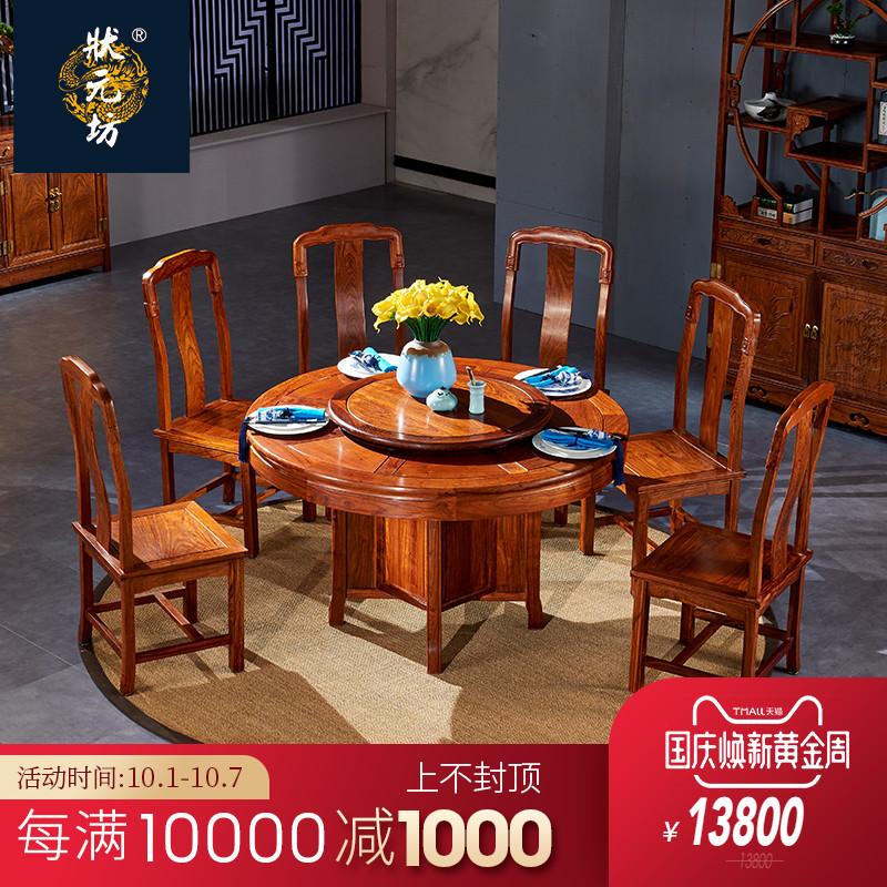 状元坊红木家具刺猬紫檀餐桌新中式实木餐台餐厅家用饭台圆桌组合