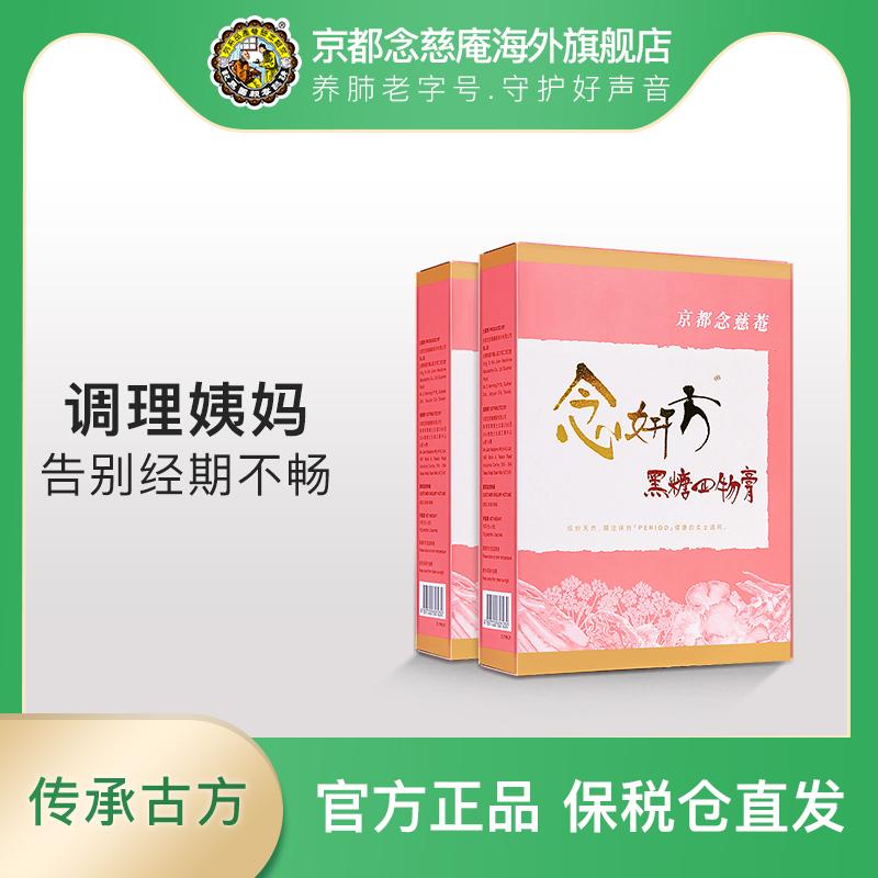 京都念慈菴 黑糖四物膏 15g*5包*2盒