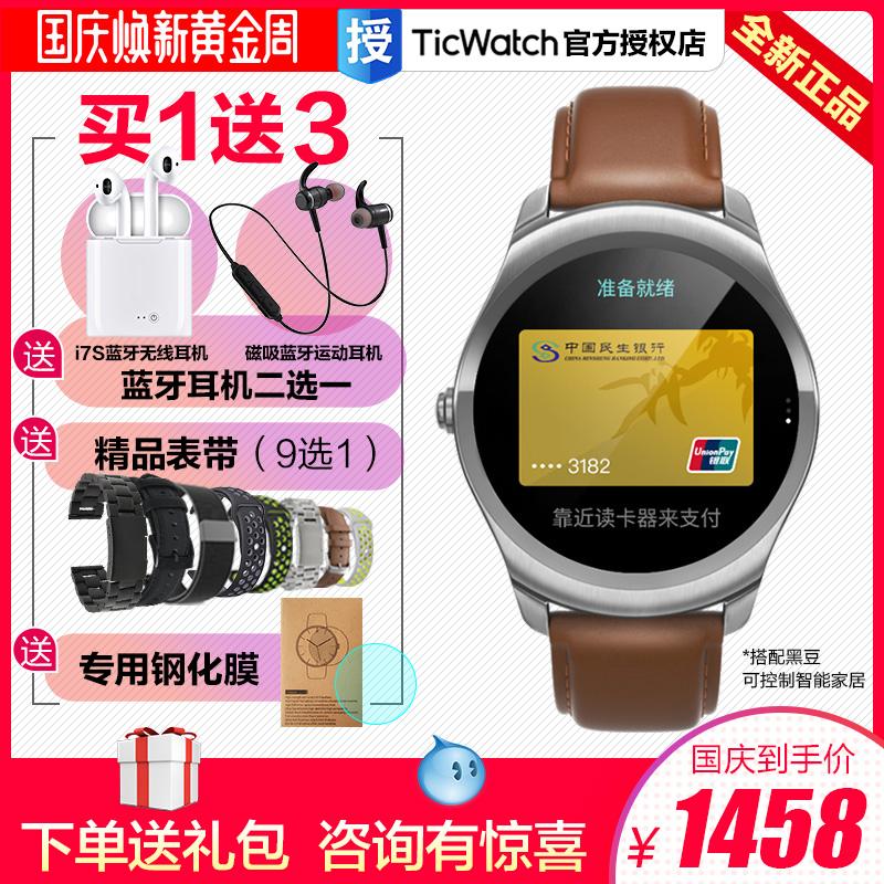 TicWatch2代经典谷歌智能成人电话手表 防水定位wifi安卓苹果IOS