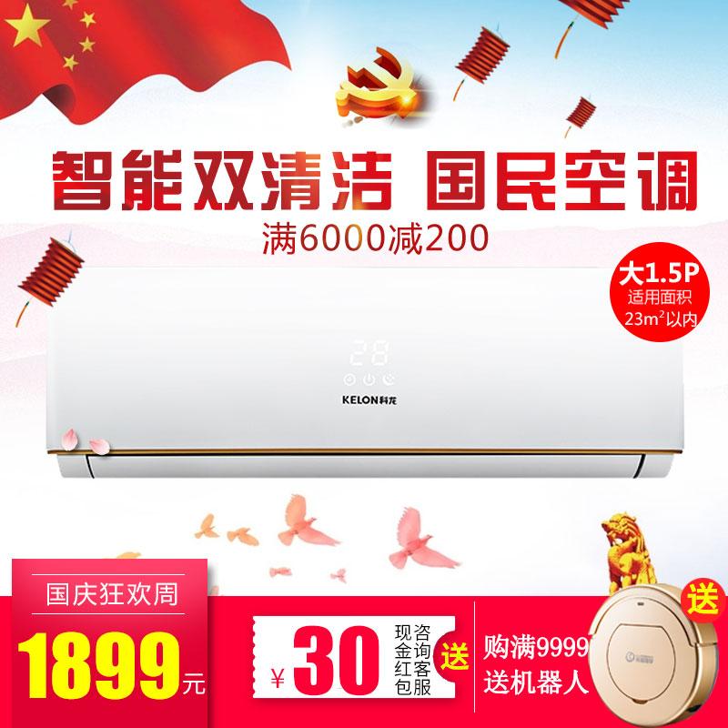 科龙大1.5匹空调定频冷暖家用卧室挂机壁挂式节能空调官方旗舰店