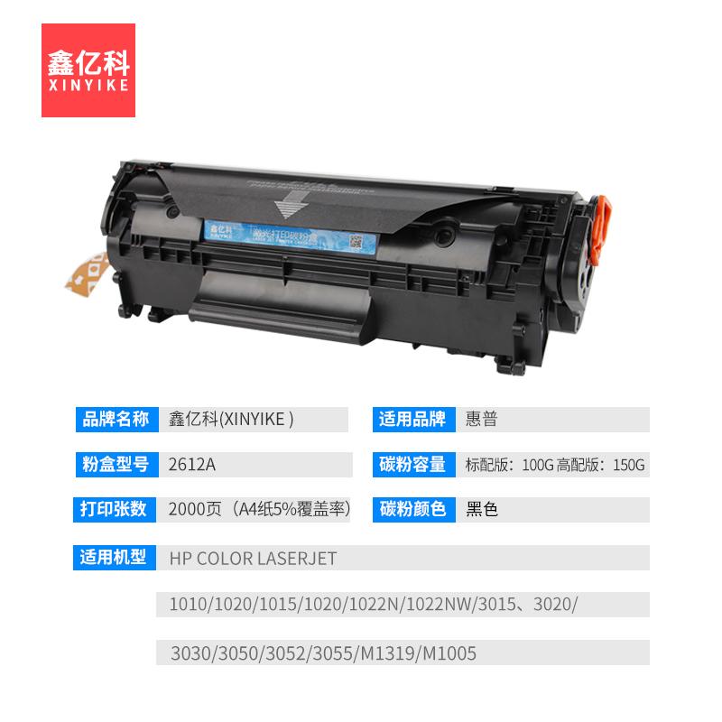适用惠普1020硒鼓HP1020墨盒HP laserjet 1020plus打印机晒鼓易加粉碳粉盒M1005mfp 1010 1018 1022 1319墨盒