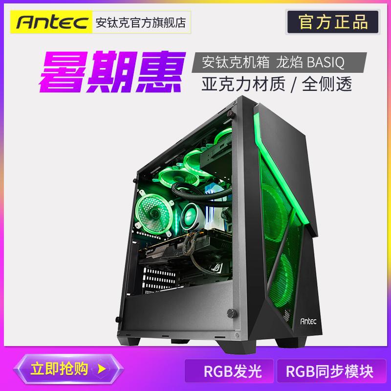 安钛克 龙焰 BASIQ 全侧透ATX中塔台式主机电脑游戏机箱带RGB控制