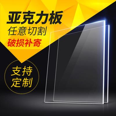 亚克力板diy手工材料 透明塑料板 有机玻璃板 亚克力板定做 定制