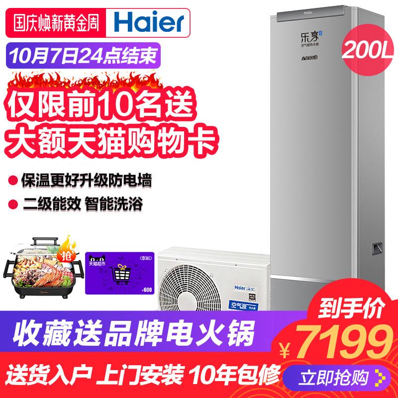 Haier-海尔 KF75-200-AE空气能热水器200升 家用空气源节能商用
