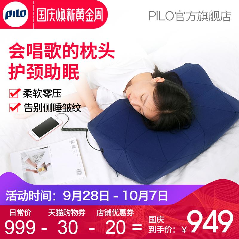 pilo云梦枕音乐智能枕头单人成人记忆枕护颈枕颈椎枕头枕芯U型枕