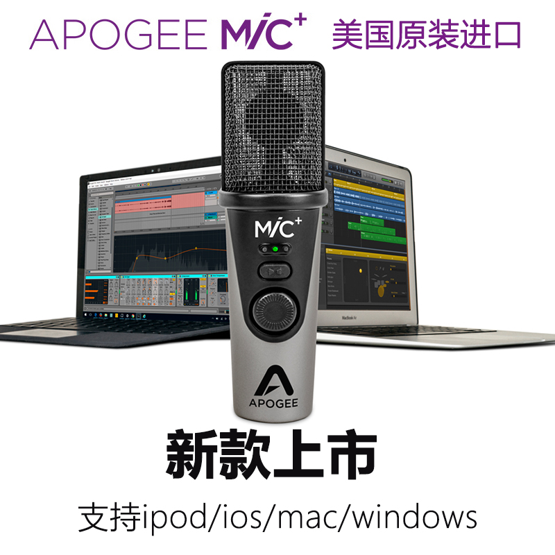 Apogee Mic Plus iPhone手机iPad全民K歌唱吧USB录音麦克风话筒