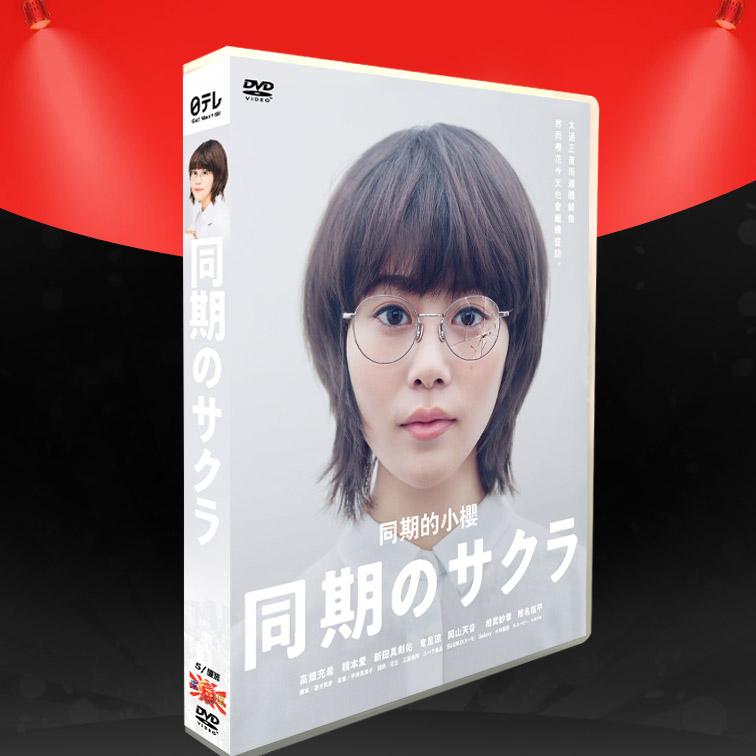 日剧《同期的小樱》高畑充希 桥本爱 5碟DVD盒装