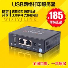 Принт-сервер Wisiyilink MK-WPS101 USB