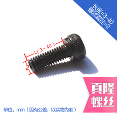 Болт True Long screws 12.9 M2*3/4/5/6/7/8/9/15/22/28/3235/38/40