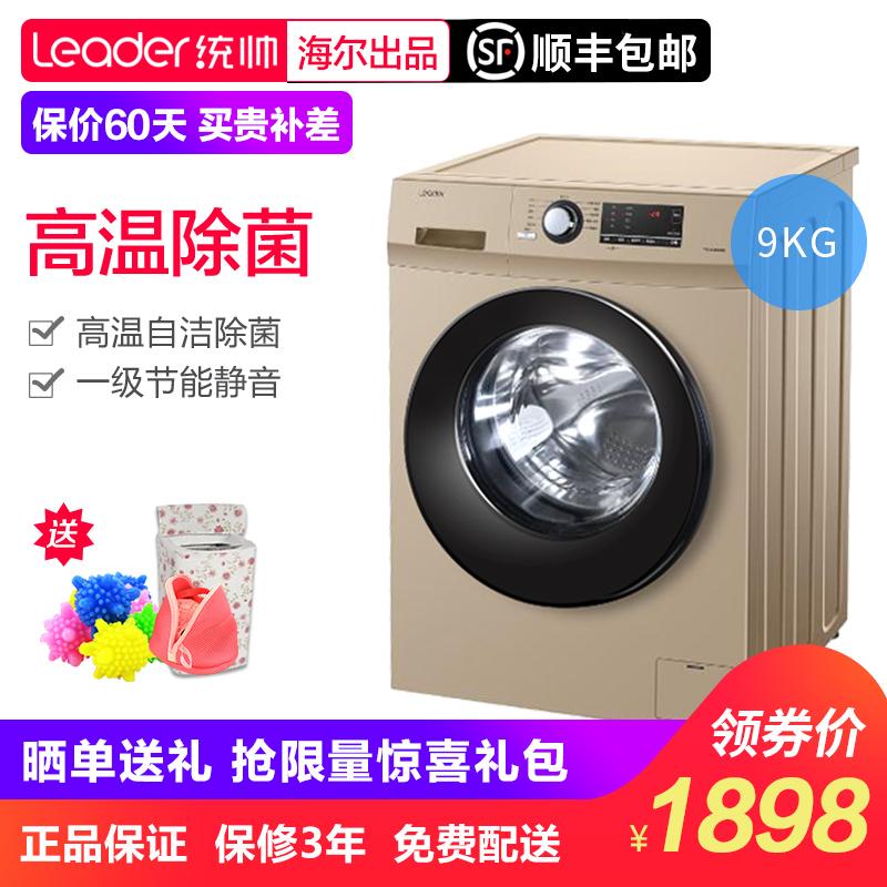 统帅海尔变频滚筒洗衣机特价机全自动家用大容量9公斤kg大8公斤kg