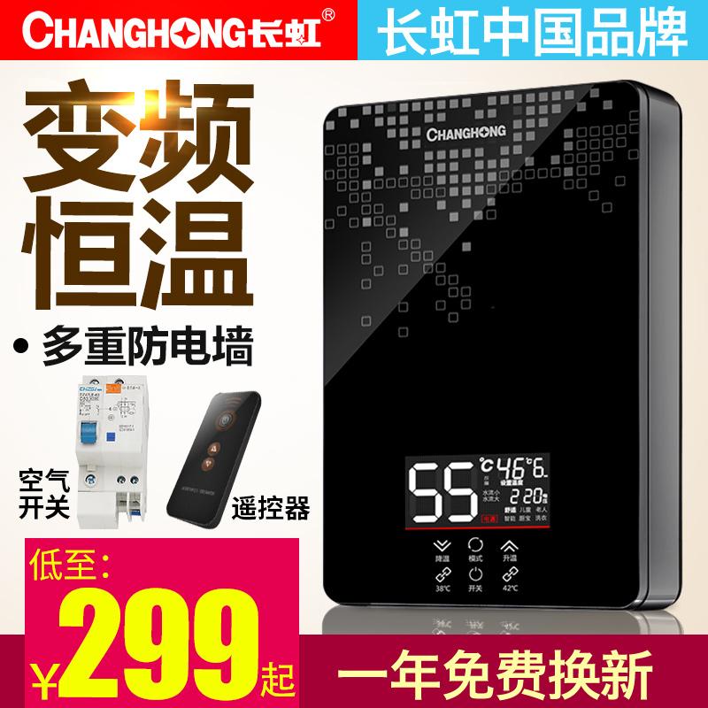 Changhong-长虹 cz-6即热式热水器电家用速热小型洗澡淋浴免储水