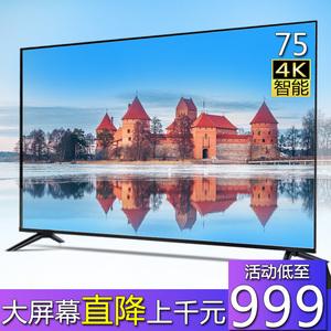 75寸4K高清液晶电视机55/60/65平板网络70/80/85防爆曲面屏95/100