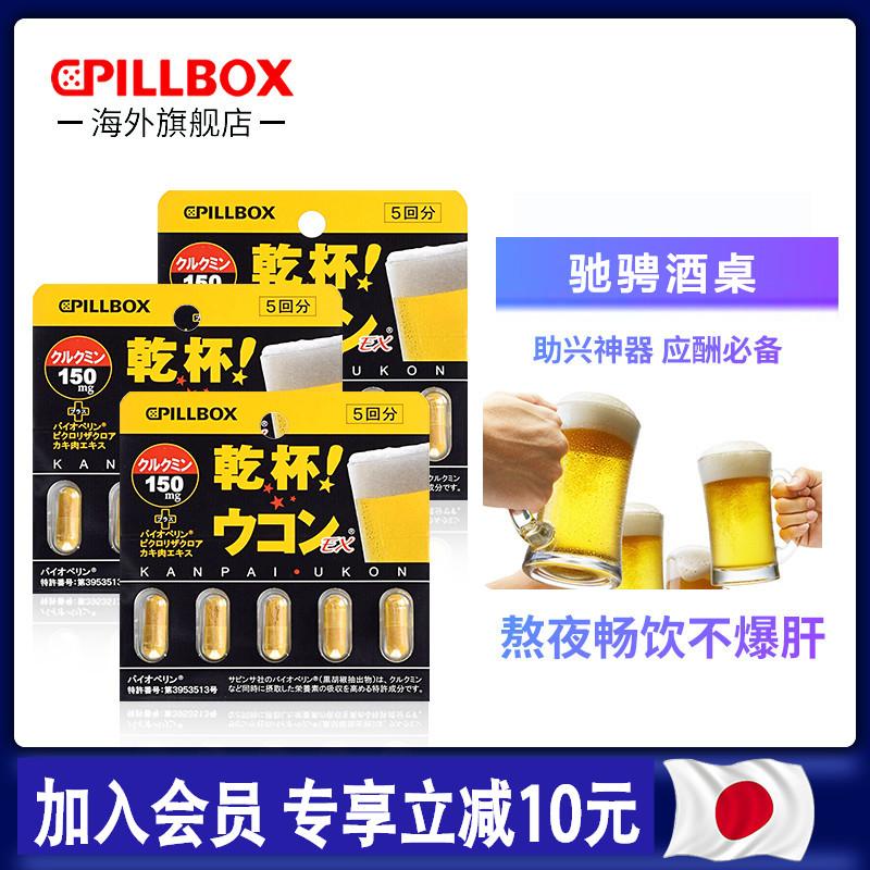 日本Pillbox EX姜黄素快速解酒醒酒片胶囊15粒蓟草提升酒量不宿醉