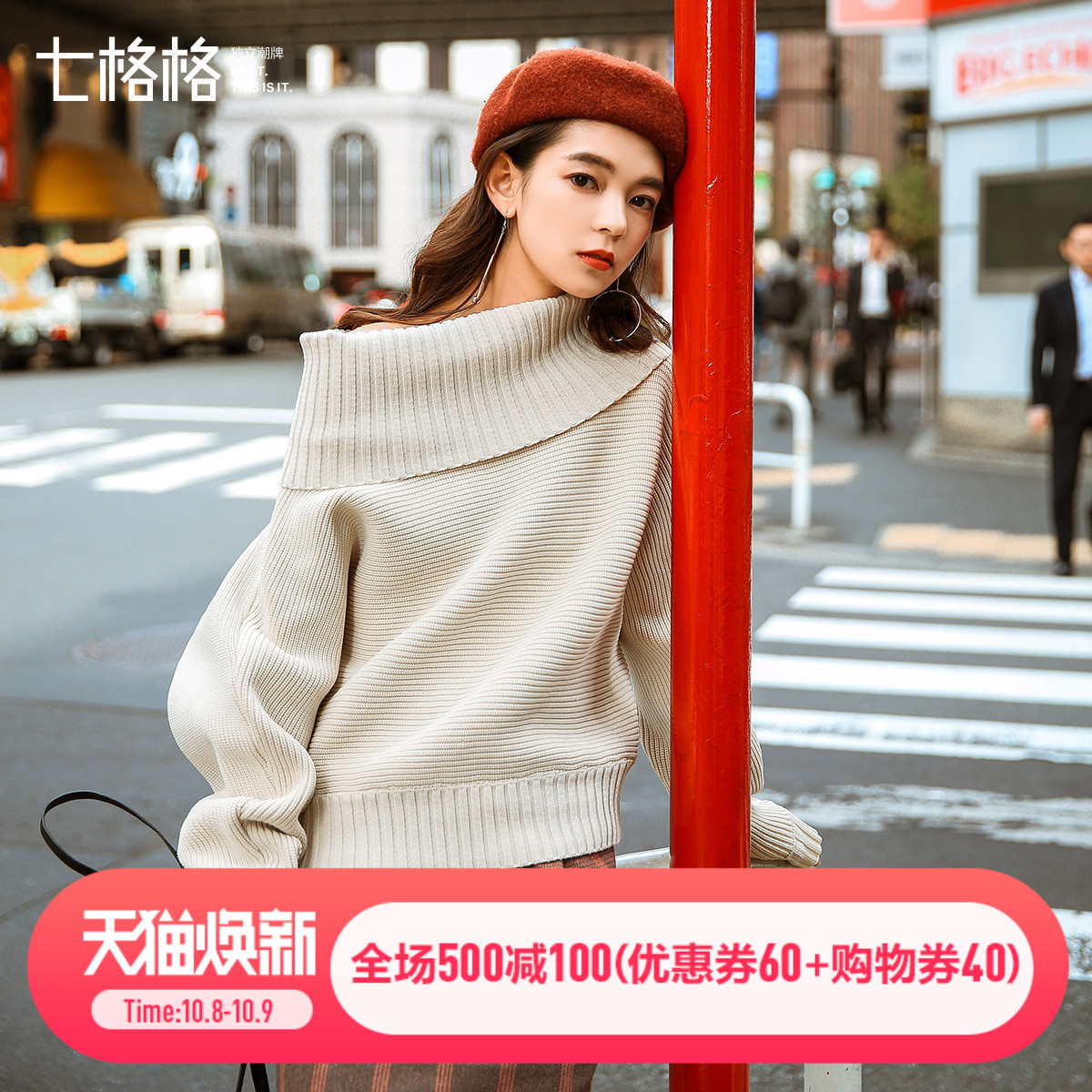 七格格高领针织衫秋季新款女装2018韩版chic学院风百搭蝙蝠袖毛衣