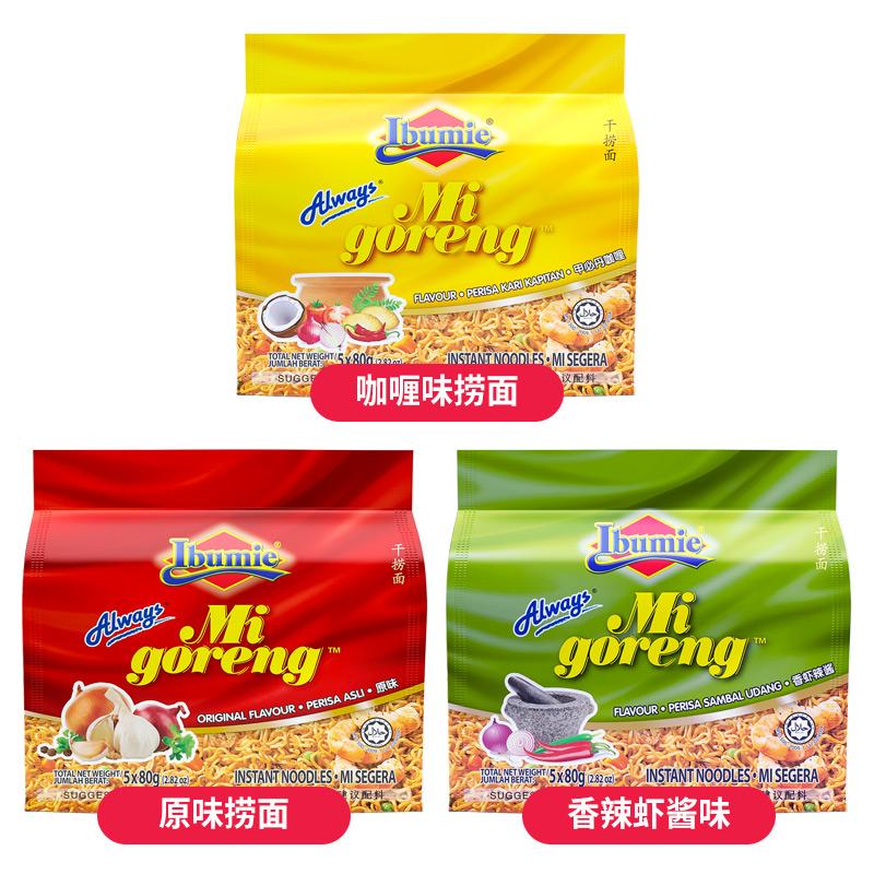阮婆婆马来西亚进口捞面 干拌面 方便面 五连包 多种口味 400g