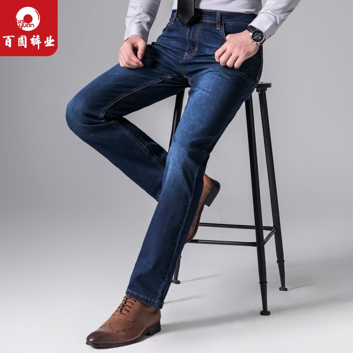 百圆裤业商务牛仔裤男秋冬蓝黑色牛仔长裤直筒牛子裤男裤休闲大码