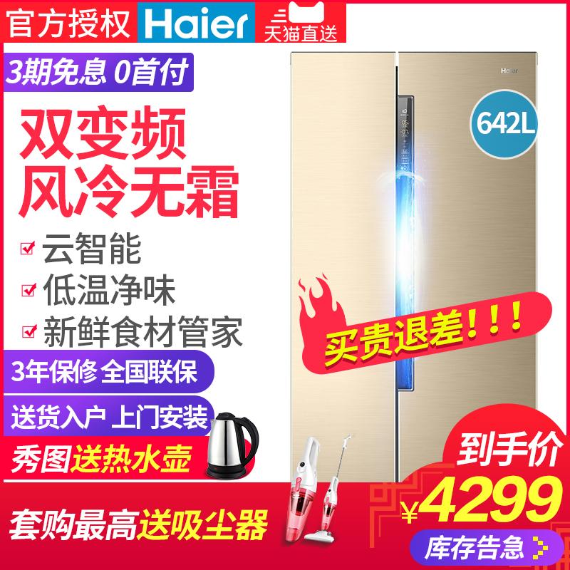 海尔冰箱双门对开门家用无霜双开门 Haier-海尔 BCD-642WDVMU1