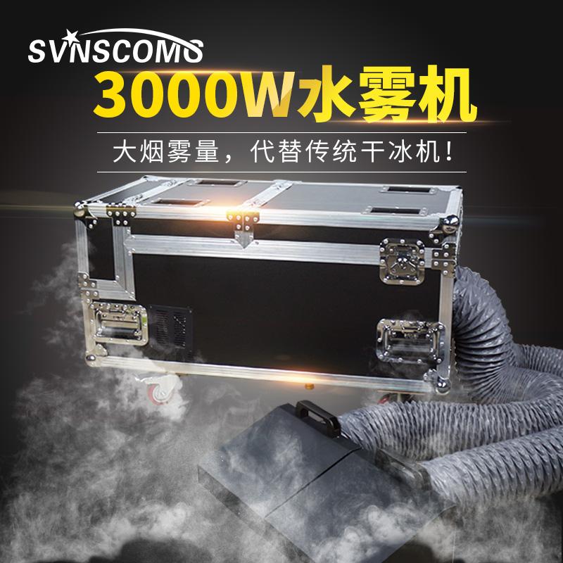 中广 新款大功率3000w水雾机婚庆道具舞台特效烟雾机地烟机干冰机
