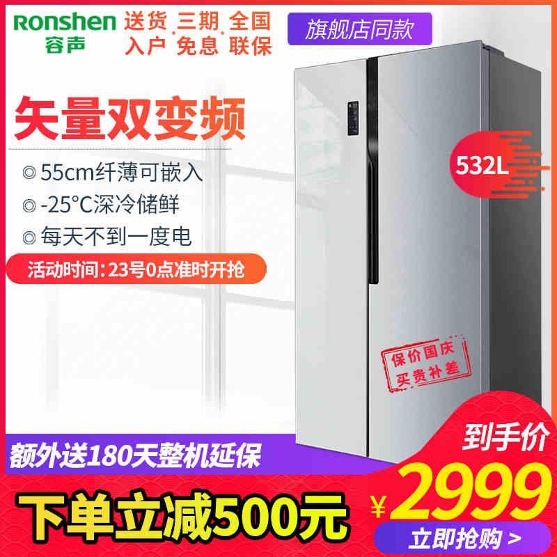 容声双门对开门风冷无霜冰箱家用双变频静音节能 BCD-532WD11HP