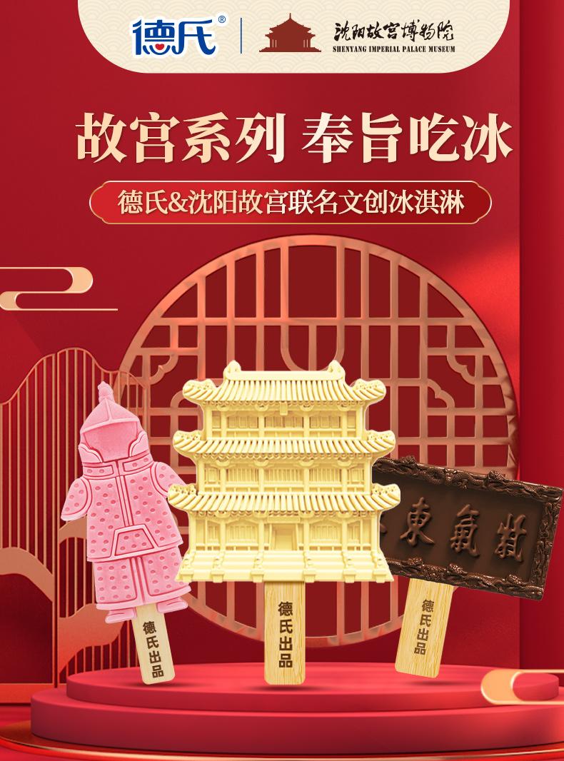 德氏沈阳故宫联名款文创冰淇淋12支